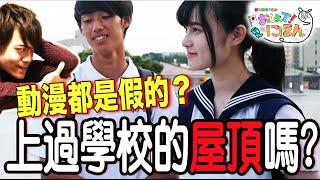【日本街訪】動漫都是騙人的?日本人到底有沒有去過學校屋頂?#16