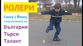 Ролеристи от Бургас тренират за България Търси Талант!!! Уникално!!!