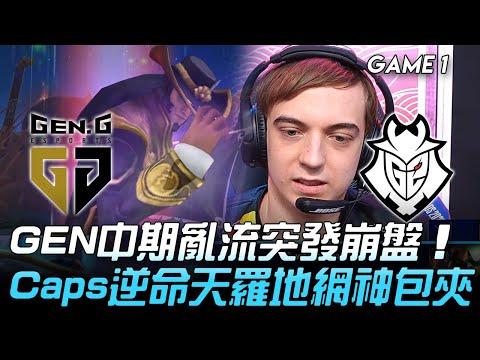 GEN vs G2 Game 1 GEN中期亂流突發崩盤 Caps逆命天羅地網神包夾