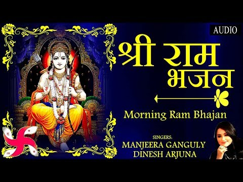 राम नवमी Special भजन 2019 - Ram Navami Songs - Beautiful Ram Bhajan