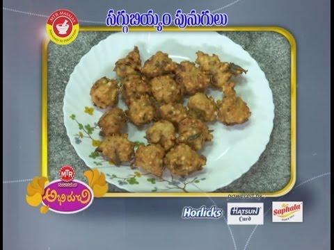Abhiruchi--Saggubiyyam-Punugulu--సగ్గుబియ్యం-పునుగులు