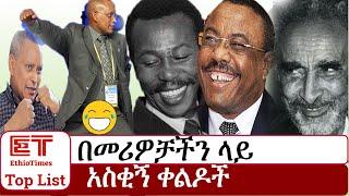 Ethiopia: በመሪዎቻችን ላይ አስቂኝ ቀልዶች | Funny Mengistu  Hailemariam  Desalegn | Debretsion | Haileselassi