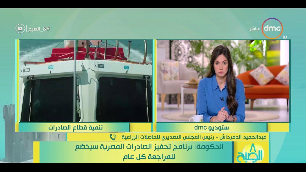 8 الصبح - الحكومة: برنامج تحفيز الصادرات المصرية سيخضع للمراجعة كل عام
