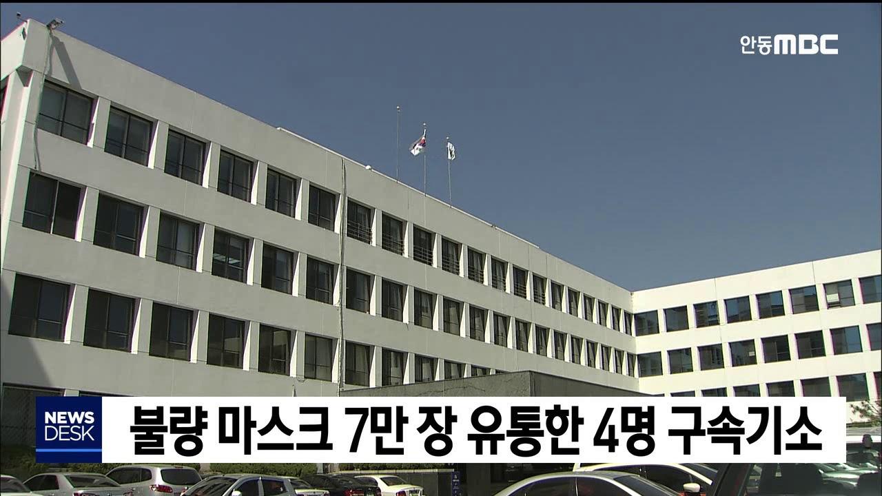 불량 마스크 7만 장 유통, 4명 구속기소