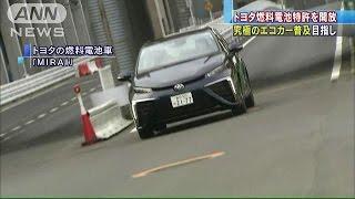 トヨタ 燃料電池の特許、約5680件を無償で提供へ