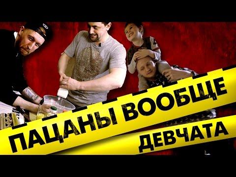 ПАЦАНЫ ВООБЩЕ ДЕВЧАТА: Молодые папы и адская кухня на 8 марта - DomaVideo.Ru