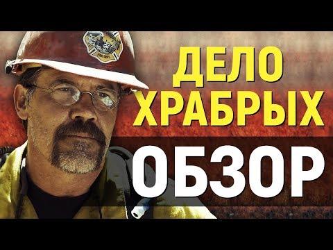 Дело храбрых – достойный фильм который ты пропустишь из-за Лиги справедливости - DomaVideo.Ru