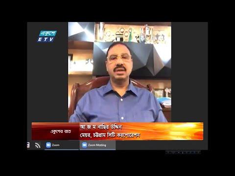 Ekusher Rat || বিষয়: করোনা; সংক্রমনের ঊর্ধ্বগতি এবং লকডাউন  || 08 June 2020 || ETV Talk Show