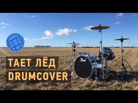 Грибы – Тает Лёд (Daniil Svetlov Drumcover)