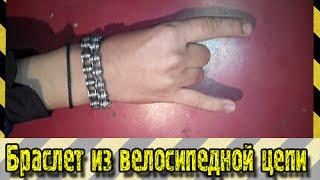 браслет из цепи велосипеда своими руками