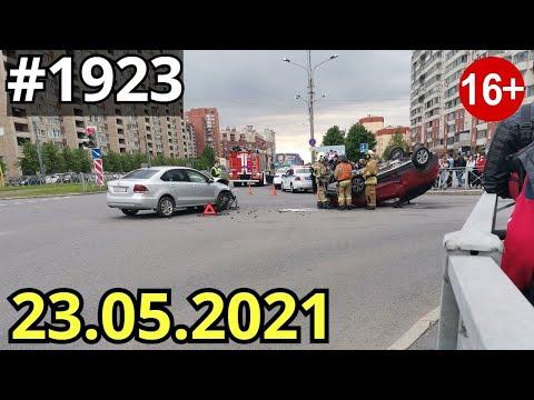 Новая подборка ДТП и аварий от канала Дорожные войны за 23.05.2021