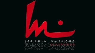 Les deux nouveaux albums d'Ibrahim sont sortis! KALTHOUM en digital: http://idol.lnk.to/Kalthoum / en CD: http://musique.fnac.com/a8980304/Ibrahim-Maalouf-Ka...