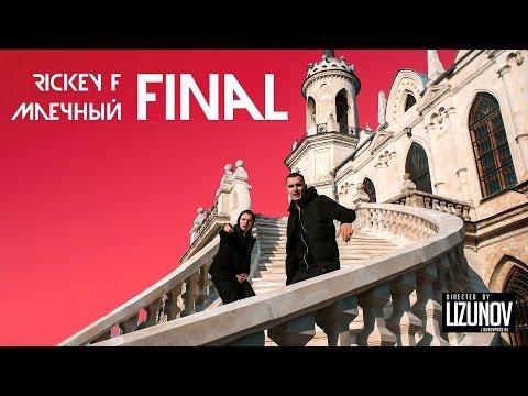 Rickey F & Млечный — Финал (2016)