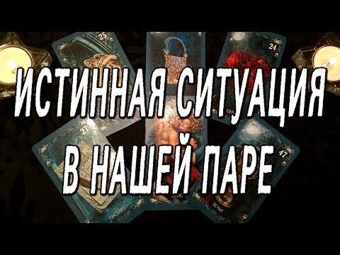 ИСТИННАЯ СИТУАЦИЯ В НАШЕЙ ПАРЕ - DomaVideo.Ru