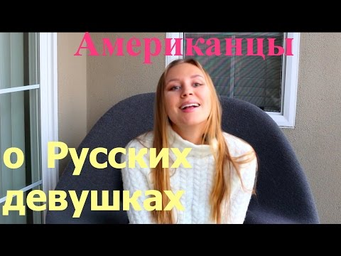 Американцы о Русских Девушках. Муж-американец - так ли это просто - DomaVideo.Ru