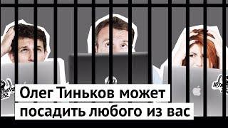 Олег Тиньков может посадить любого из вас