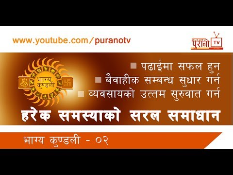 (भाग्य कुण्डली  - Bhagya Kundali (Full Episode) with ....25 min)
