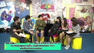 Play Gang Boys Meet Girls 21 November 2013 - Thai Talk Show