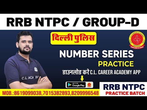 REASONING|| NUMBER SERIES || PREVIOUS YEAR QUESTIONS || SSC || RAILWAY NTPC/D GROUP || HSSC