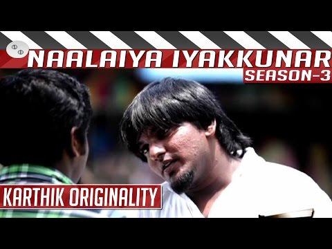 Karthik-Originality-Tamil-Short-Film-by-Ashwath-Narayan-Naalaiya-Iyakkunar-3-05-03-2016