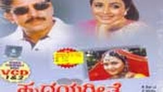 Hrudaya Geethe 1989: Full Length Kannada movie