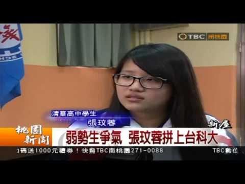 台灣科技大學媒體報導