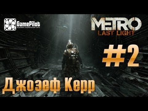 Джозеф Керр - Metro : Last Light. Выпуск 2.
