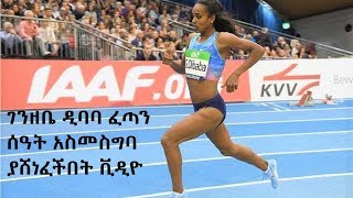 Must Watch - Genzebe Dibaba Runs Second Fastest Indoor 1,500m Of All-Time