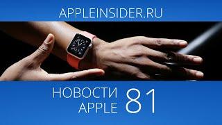 Новости Apple, 81: IPhone 6 в России, провал IOS 8.0.1 и Apple Watch в феврале
