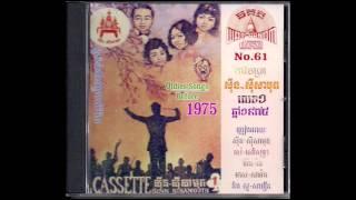 MP CD No. 61: កណ្ដូបដប់ / Kondobe Doub - Meas Samon