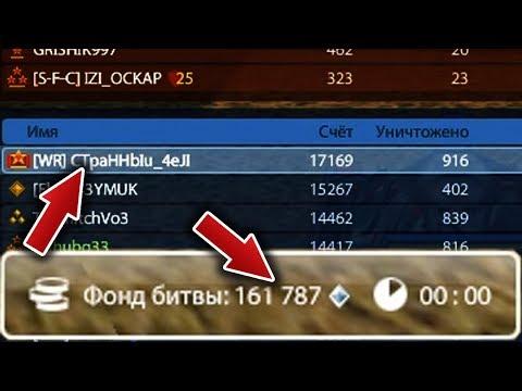 ФОНД В 160 000 КРИСТАЛЛОВ НА БЕЗ ДОНАТА | ТАНКИ ОНЛАЙН