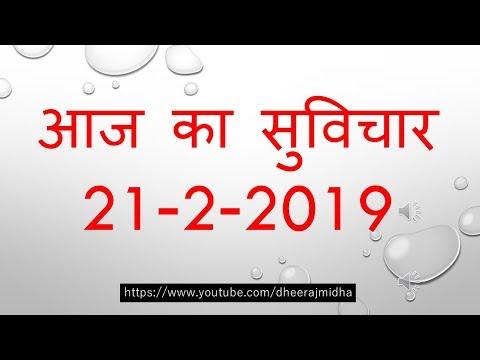 Good quotes - Aaj Ka Suvichar 21 फरवरी 2019 आज का सुविचार - आज का विचार आज का शुभ विचार प्रेरक विचार हिंदी में