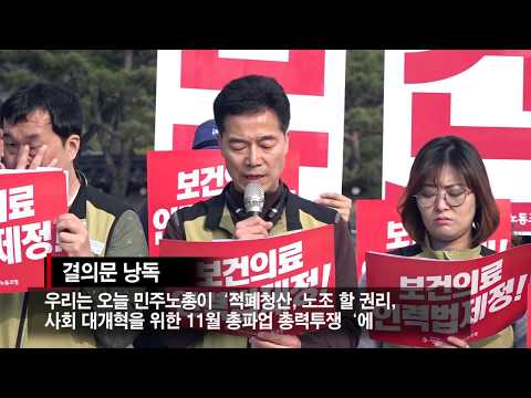 보건의료노조 총파업 총력투쟁 선포기자회견(11월 19일)