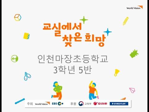 인천마장초등학교