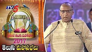 Governor Narasimhan Speech @ Prapancha Telugu Mahasabhalu 2017 Day #1   Hyderabad