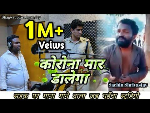 Corona Maar Dalega | Bhagwat Prasad Pandey | Sachin Srivastava | Official Song
