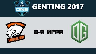 Virtus.Pro vs OG #2 (bo5) | ESL One Genting, 06.11.16