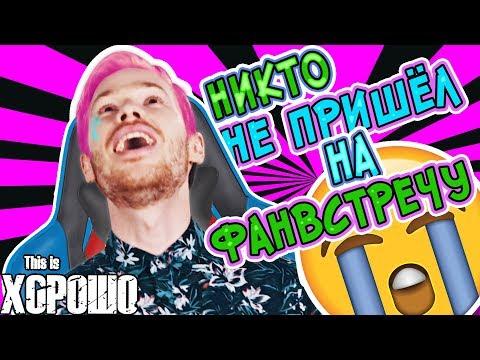 Никто не пришёл на фан встречу - DomaVideo.Ru