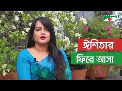 ঈশিতার ফিরে আসা | Rumana Rashid Ishita Exclusive | Channel i TV