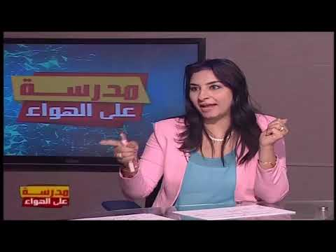 دراسات الصف الثاني الاعدادي 2020 ترم أول الحلقة 12 - خصائص السكان فى الوطن العربي