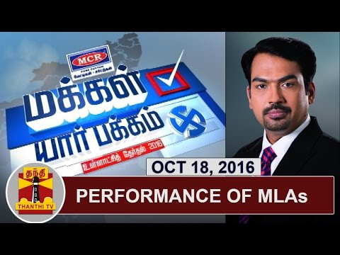 -18-10-2016-Makkal-Yaar-Pakkam-Performance-of-MLAs-Part-9-Thanthi-TV