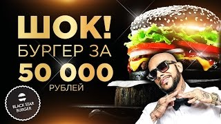 ШОК! БУРГЕР ЗА 50.000₽ в BLACK STAR BURGER ТИМАТИ и КИРКОРОВ!