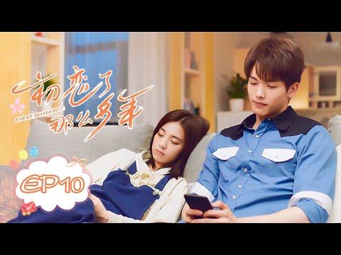 【Full】初恋了那么多年 EP 10 | First Romance (2020)💖(王以纶,万鹏,卢洋洋)