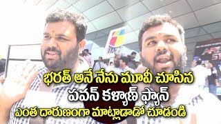 Video Pawan Kalyan Fan At Bharath Ane Nenu Public Talk | Mahesh Babu | Koratala Siva | Review | Adya Media MP3, 3GP, MP4, WEBM, AVI, FLV April 2018
