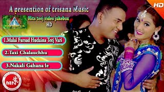 Nepali Hit Teej Video Jukebox | Trisana Music