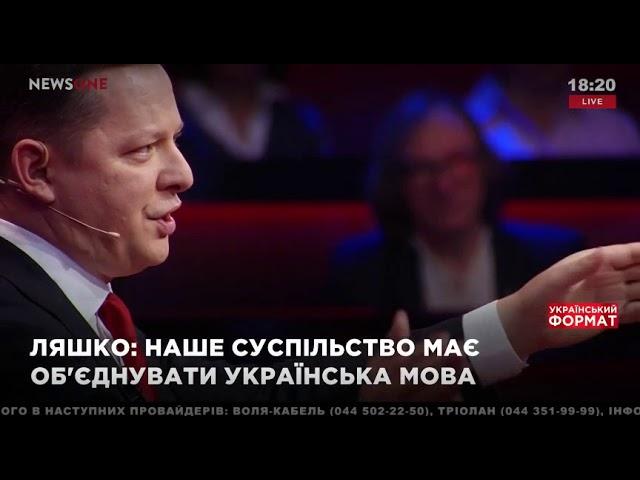 Ляшко: Питання мови не має бути предметом для розколу українського суспільства