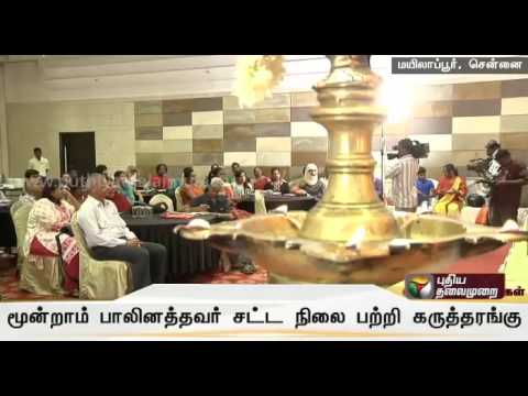 Conference-on-status-of-transgenders-held-in-Chennai