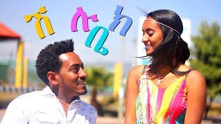 Alemu Tafesse - Shiluk Bey | ሽሉክ ቤ - New Ethiopian Music 2017 (Official Video)