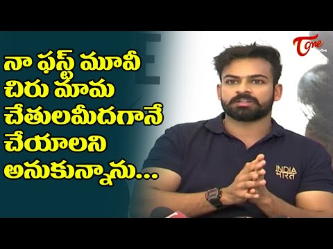 Vaishnav Tej Emotional about Chiranjeevi | Uppena Movie Interview | TeluguOne Cinema