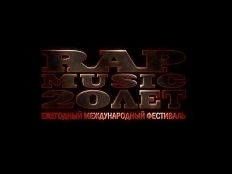 Фестиваль «Rap Music» 20 лет. Ведущий ST (2015)